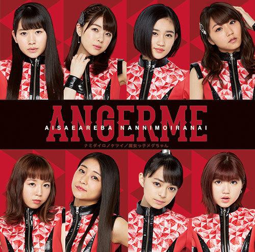 ANGERME Ai Sae Areba Nanni mo Iranai Namida Iro no Ketsui Majokko Megu-chan Cover Limited A