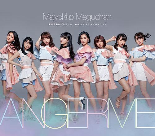ANGERME Ai Sae Areba Nanni mo Iranai Namida Iro no Ketsui Majokko Megu-chan Cover Regular C