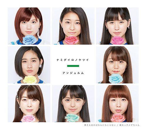 ANGERME Ai Sae Areba Nanni mo Iranai Namida Iro no Ketsui Majokko Megu-chan Cover Regular B