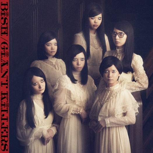 BiSH GiANT KiLLERS Cover CD