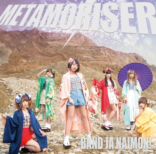 Bandjanaimon! METAMORISER Cover Regular