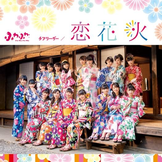 Fuwa Fuwa Koi Hanabi Cheerleader Cover CD