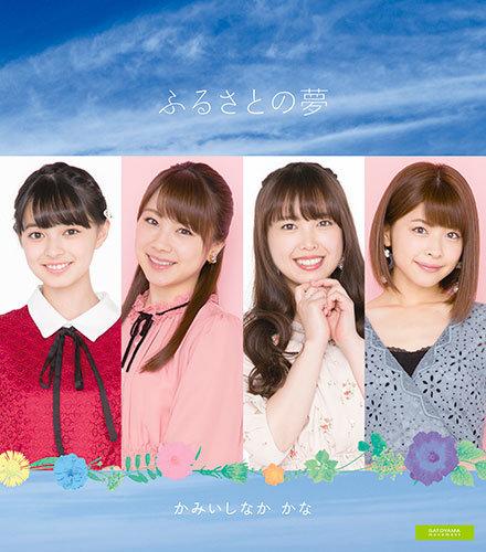 Kamiishinaka Kana Furusato no Yume Cover