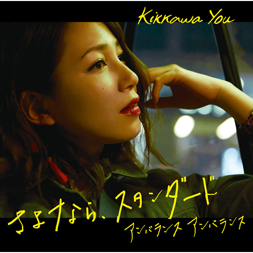 Kikkawa You Sayonara Standard Cover Limited A