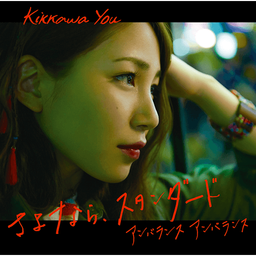 Kikkawa You Sayonara Standard Cover Limited B