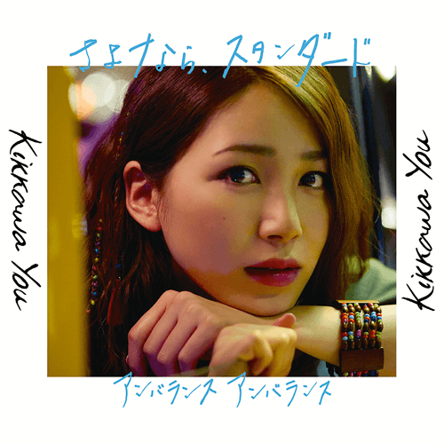 Kikkawa You Sayonara Standard Cover Regular