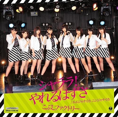 Kobushi Factory Shalala Ninja Cover Limited A