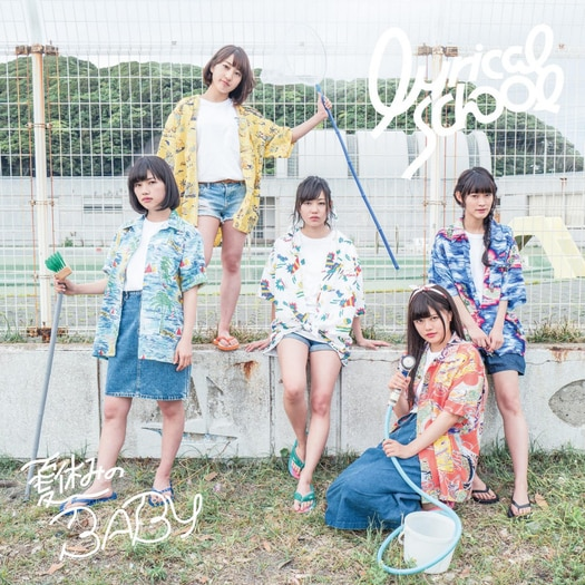 lyrical school Natsuyasumi no BABY Cover Regular
