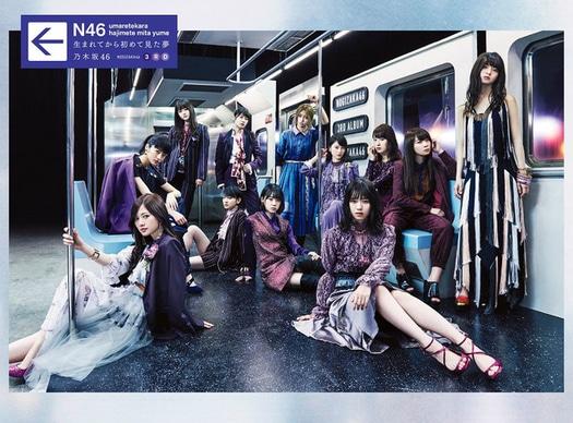 Nogizaka46 Umaretekara Hajimete Mita Yume Cover Limited