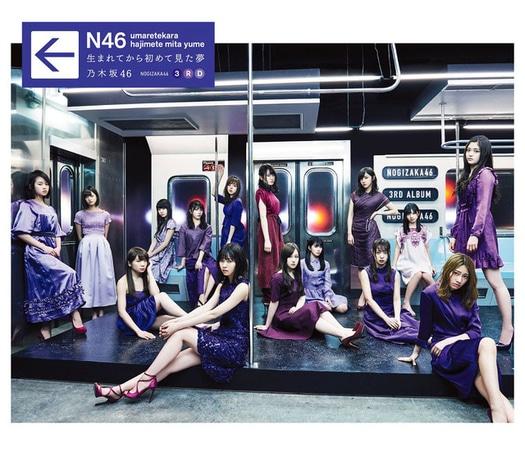Nogizaka46 Umaretekara Hajimete Mita Yume Cover Limited B
