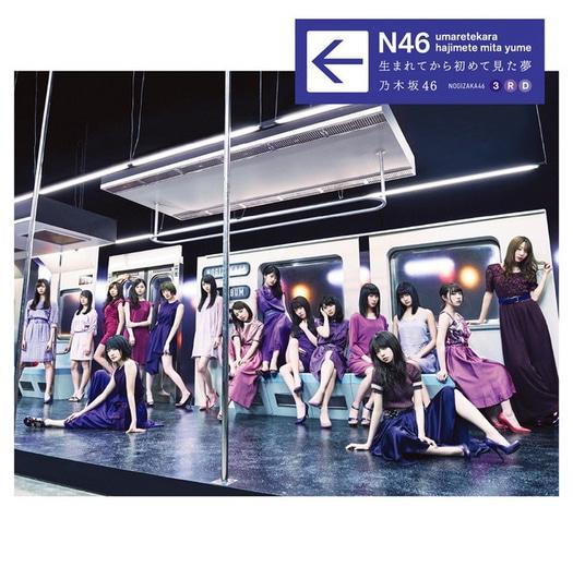 Nogizaka46 Umaretekara Hajimete Mita Yume Cover Regular