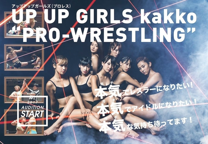 "UP UP GIRLS kakko ""PRO-WRESTLING"" Audition"