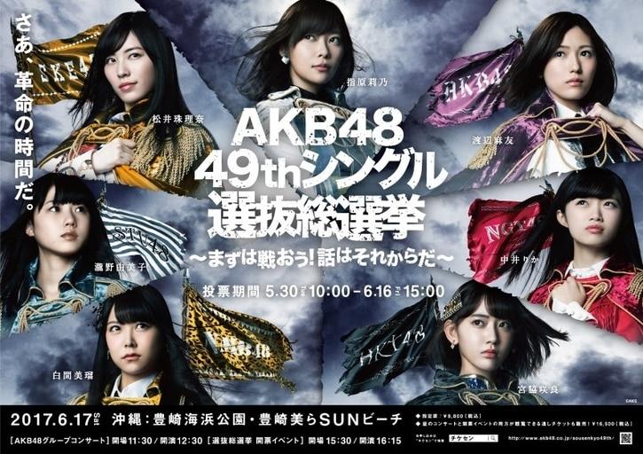 AKB48 49th Senbatsu