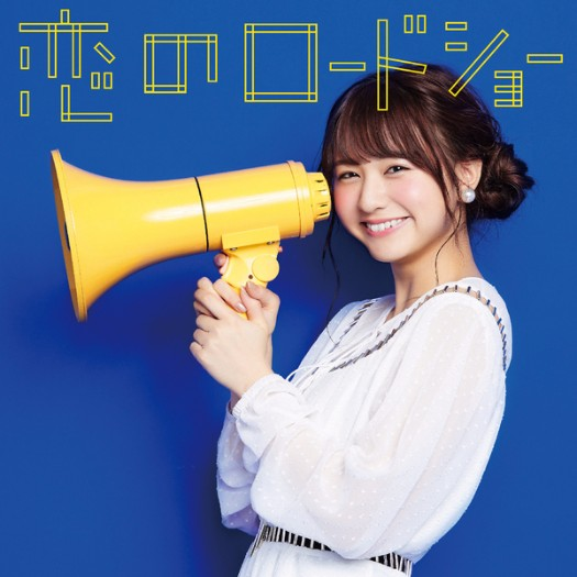 Fairies Koi no Roadshow Cover CD Hayashida Mahiro