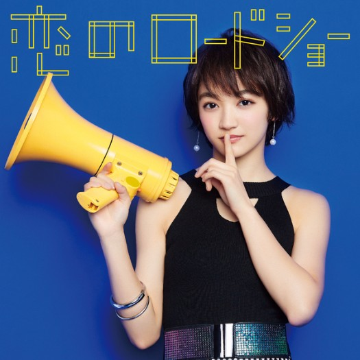 Fairies Koi no Roadshow Cover CD Shimomura Miki
