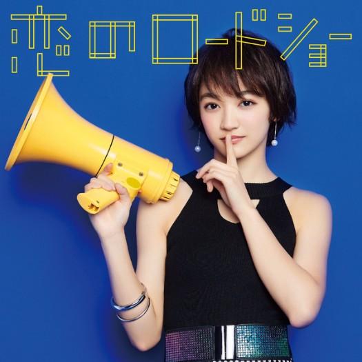 Fairies Koi no Roadshow Cover CD Shimomura Miki