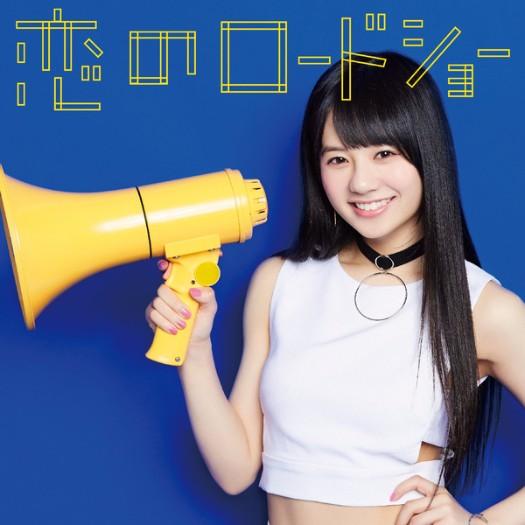 Fairies Koi no Roadshow Cover CD Momoka Ito