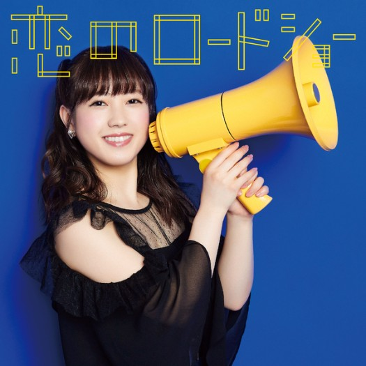 Fairies Koi no Roadshow Cover CD Inoue Rikako