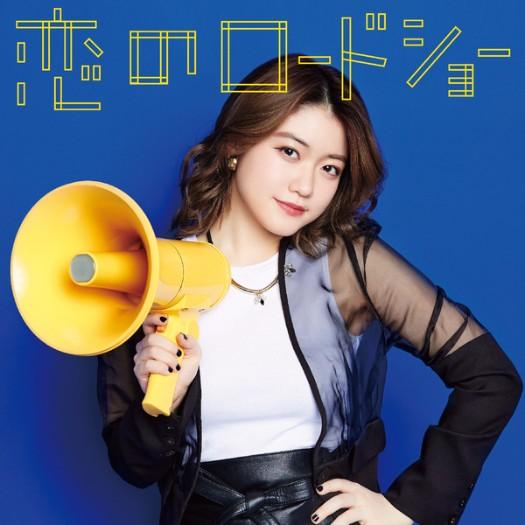 Fairies Koi no Roadshow Cover CD Nomoto Sora