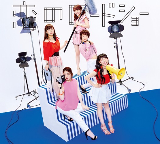 Fairies Koi no Roadshow Cover CD VR