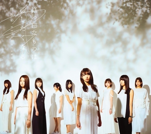Keyakizaka46 Masshirona Album Cover Limited B