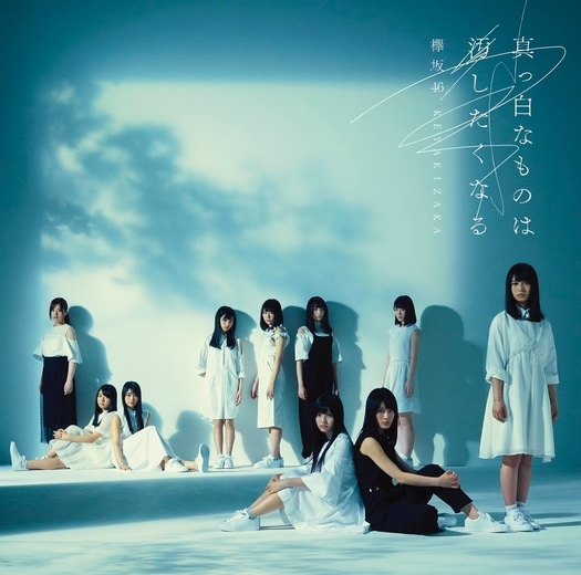 Keyakizaka46 Masshirona Album Cover Regular