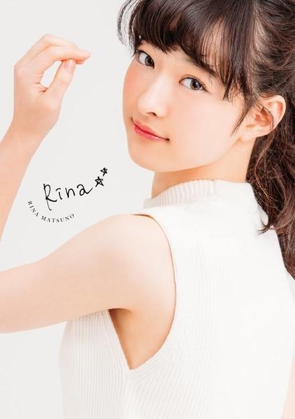 Shiritsu Ebisu Chugaku Matsuno Rina PB Cover
