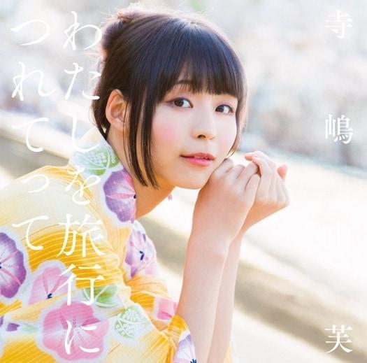 Yufu Terashima Watashi Tsuretette Cover Limited B