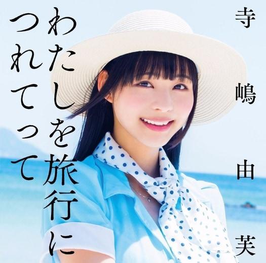 Yufu Terashima Watashi Tsuretette Cover Regular