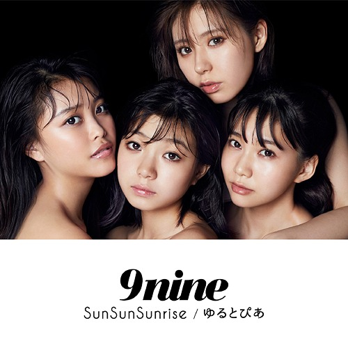 9nine Sunsunsunrise Cover Limited