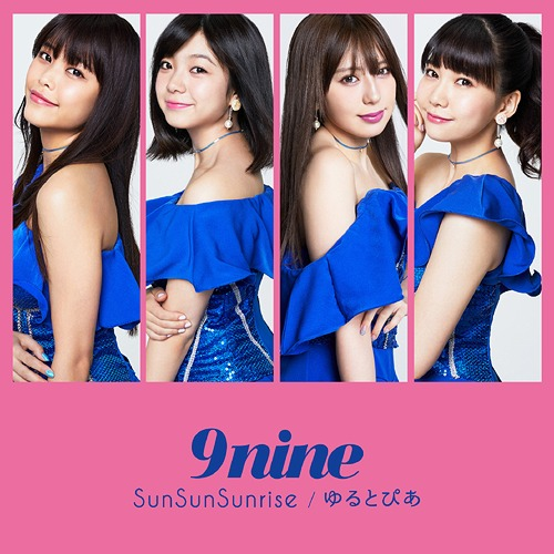 9nine Sunsunsunrise Cover Regular
