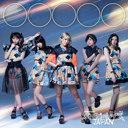 Babyraids JAPAN Maru Cover Limited B