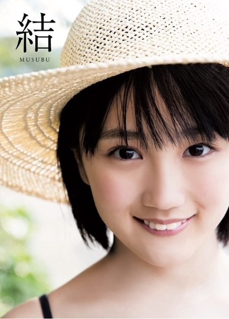 Funaki Musubu Photo Book Cover Amazon