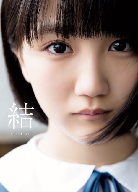 Funaki Musubu Photo Book Cover Regular
