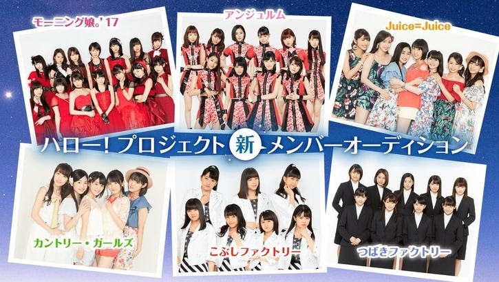 Hello! Project Auditions 2018