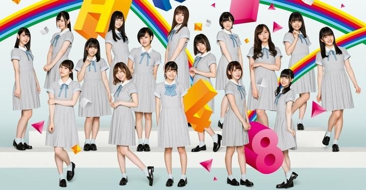 HKT48 Kiss wa Matsushikanai no Deshou ka