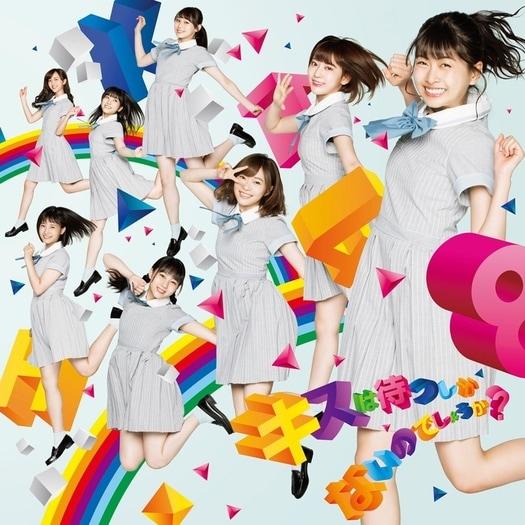 HKT48 Kiss wa Matsushikanai no Deshou ka Cover Type A