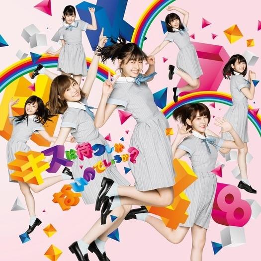 HKT48 Kiss wa Matsushikanai no Deshou ka Cover Type B