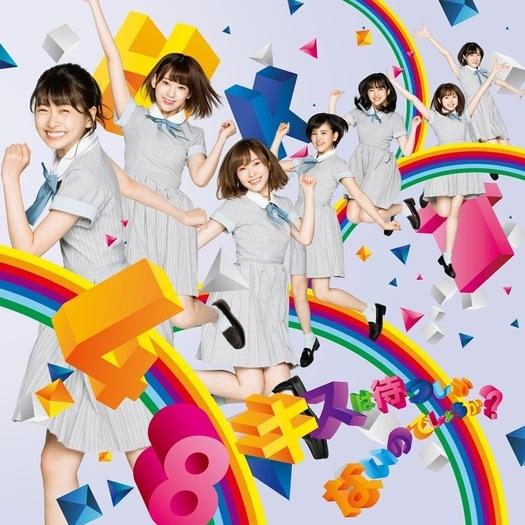 HKT48 Kiss wa Matsushikanai no Deshou ka Cover Type C