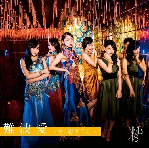 NMB48 3rd Album Namba Ai Ima Omoukoto Cover Limited B