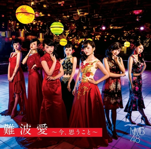 NMB48 3rd Album Namba Ai Ima Omoukoto Cover Limited N