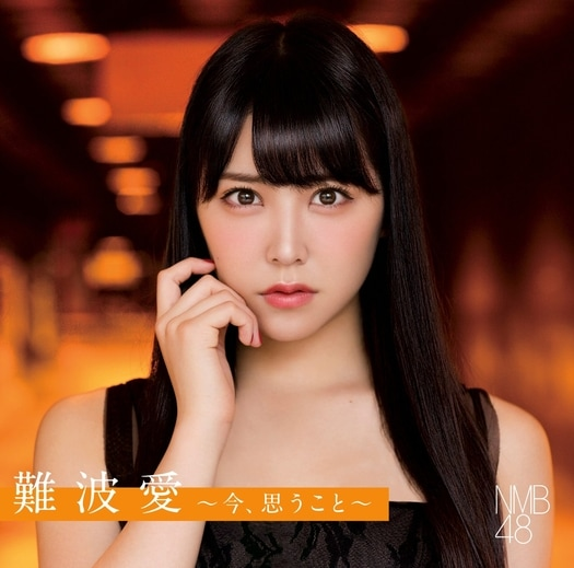 NMB48 3rd Album Namba Ai Ima Omoukoto Cover Regular
