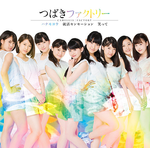 Tsubaki Factory Hana Moyou Cover Special Limited C
