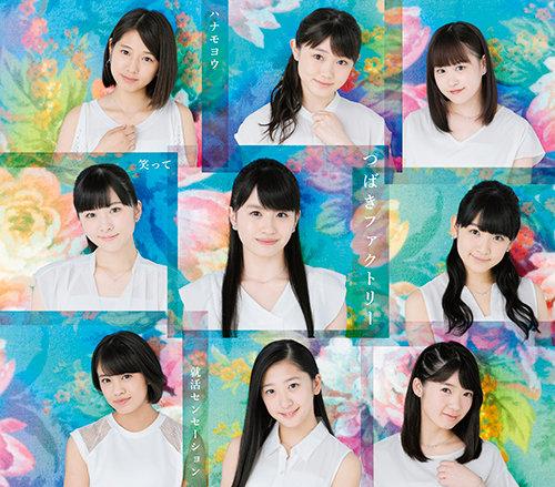 Tsubaki Factory Hana Moyou Cover Special Regular C