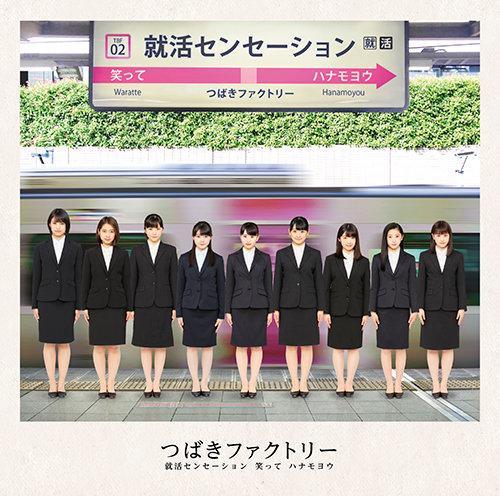 Tsubaki Factory Hana Moyou Cover Special