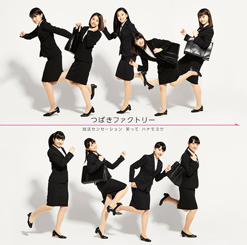 Tsubaki Factory Shuukatsu Sensation Cover Limited A