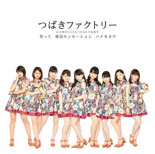 Tsubaki Factory Waratte Cover Limited B