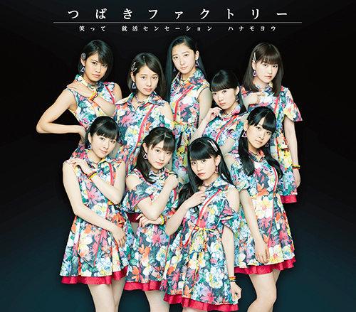 Tsubaki Factory Waratte Cover Regular B