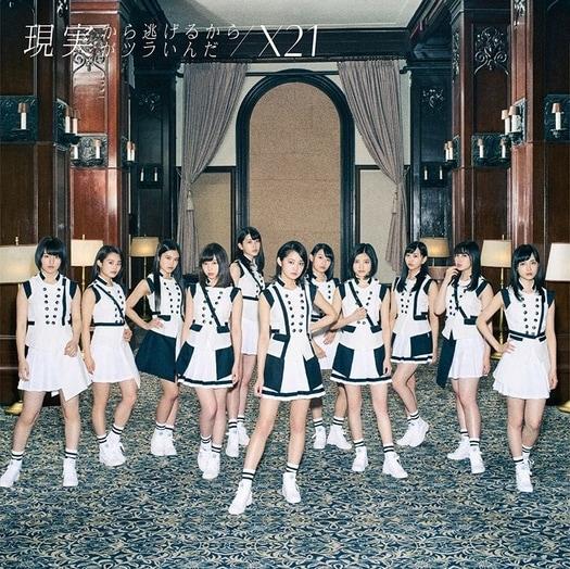 X21 Genjitsu Kara Nigeru Kara Genjitsu ga Tsurainda Cover CD DVD
