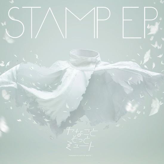 Yanakoto Sotto Mute STAMP EP Cover